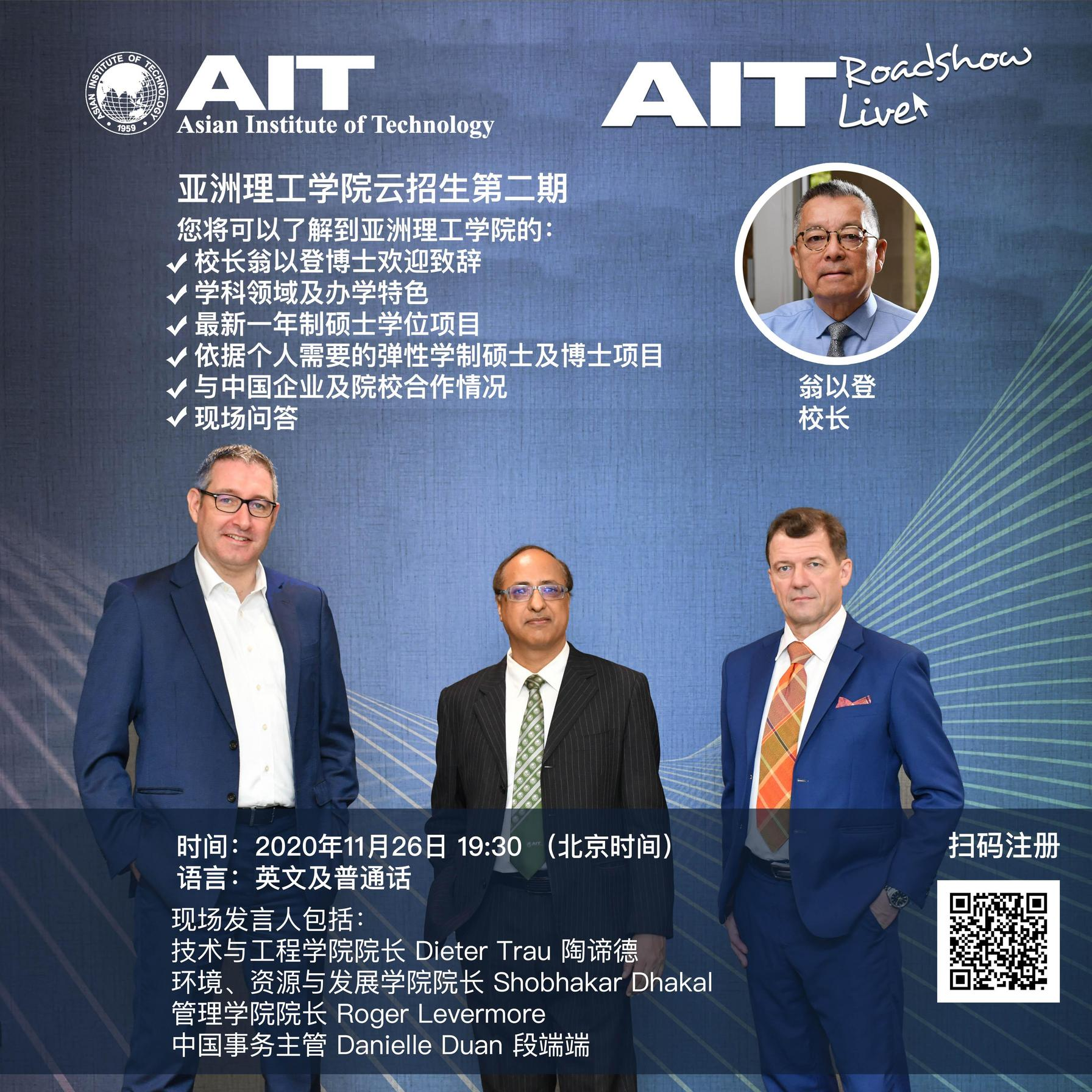AIT roadshow Chinese Final